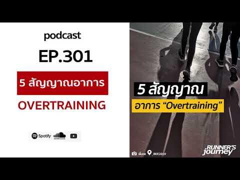 podcast-ep-301-5-สัญญาณ-อาการ-