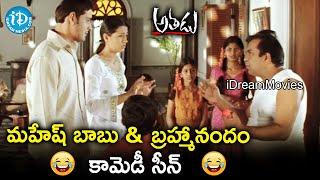 Mahesh Babu & Brahmanandam Comedy Scene | Athadu Movie Scenes | Trisha | Trivikram - IDREAMMOVIES