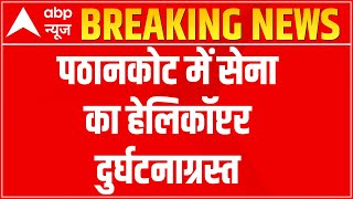 Army helicopter crashes in Pathankot with 3 officers on board, search operation underway    LIVE vis - ABPNEWSTV