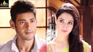 Aagadu Movie Scenes | Mahesh Babu Comedy with Tamanna Latest Telugu Scenes @SriBalajiMovies - SRIBALAJIMOVIES