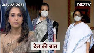 Des Ki Baat: Delhi में सियासी हलचल, सरकार को घेरने के लिए साथ आ रहे हैं विपक्षी दल - NDTVINDIA
