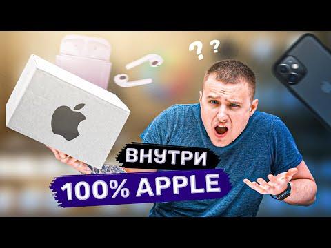 Сюрприз Бокс для БЛОГЕРА ! Внутри 100% Apple! ТАКОГО Я НЕ ОЖИДАЛ!