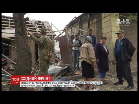 Бойовики знову обстріляли житлові квартали Авдіївки