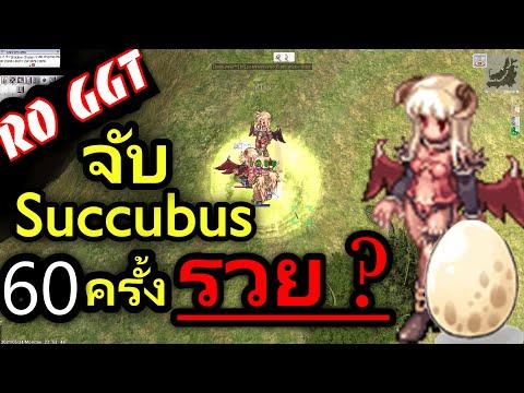 RO-GGT-จับ-Succubus-60-ครั้ง-จ