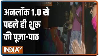 UP: Unlock 1.0 से पहले ही शुरू की पूजा-पाठ, Prayagraj मंदिर में पहुंचे भक्त | IndiaTV News - INDIATV