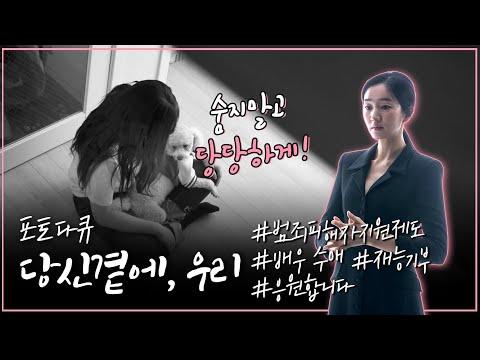 """[포토다큐] """"당신 곁에 우리"""" ②범죄피해자지원센터 편 (내레이션 / 배우 수애)"""