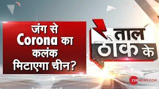 Taal Thok Ke (Spl) Live: भारत से जंग लड़कर Corona का कलंक मिटाएगा चीन?   TTK Live   India Vs China - ZEENEWS