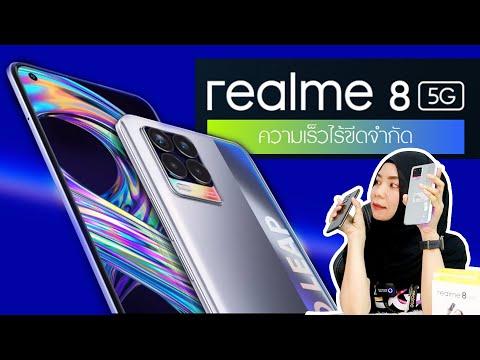 Realme-8-งานกล้องดี-บอดี้สวยมา