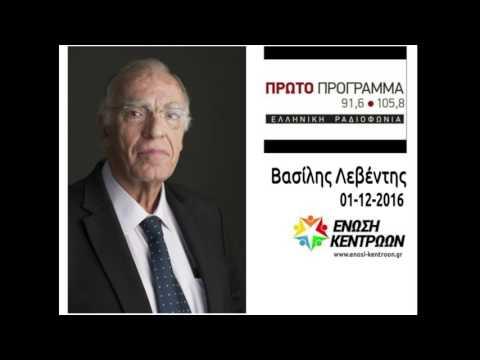 Β. Λεβέντης / Πρώτο Πρόγραμμα ΕΡΤ 91,6 / 01-12-2016