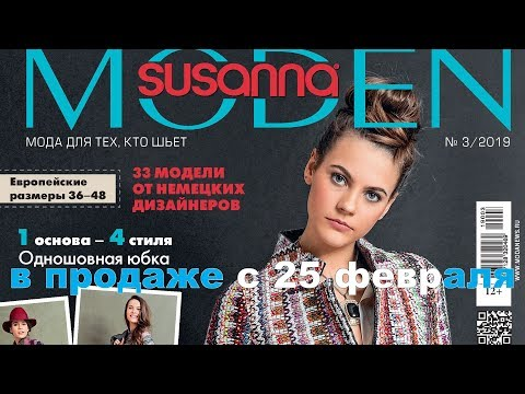 Susanna MODEN Nähtrends № 03/2019 (март) Видеообзор. Листаем