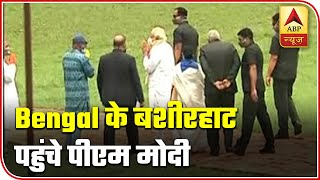 West Bengal: Visuals of PM Modi & CM Mamata from Basirhat - ABPNEWSTV