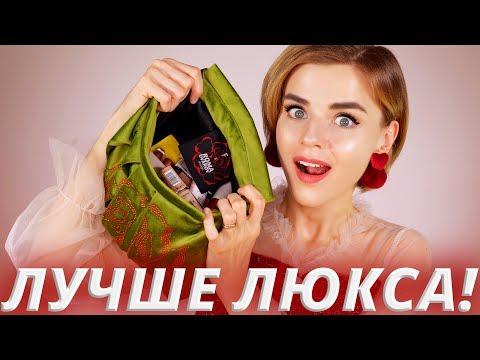ЛУЧШЕ ЛЮКСА! 🔥БЮДЖЕТНЫЕ НАХОДКИ КОСМЕТИКИ от 100 до 1000 рублей!