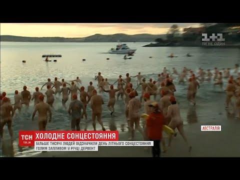 В Австралії більше тисячі людей відзначили найдовших день року голим запливом у річці