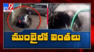 Car gets submerged in a sinkhole after heavy rain In Mumbai || One Minute Full News - TV9 - TV9