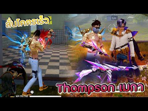 สกินใหม่-Thompson-ยิงไกลโคตรแม