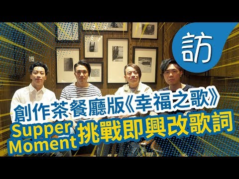 Supper Moment挑戰即興改歌詞 創作茶餐廳版《幸福之歌》