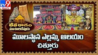 Devaragam : మా ఊరి దేవుడు   మూలస్థాన ఎల్లమ్మ ఆలయం, చంద్రగిరి   Chittoor - TV9 - TV9