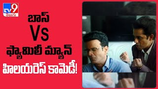 After The Family Man 2, Watch these 8 films and Web Series Based on Boss-Employee Relationship - TV9 - TV9