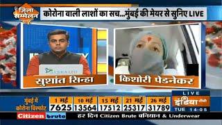 BMC Mayor Kishori Pednekar on Mumbai becoming India's corona epicenter | IndiaTV Zila Sammelan - INDIATV