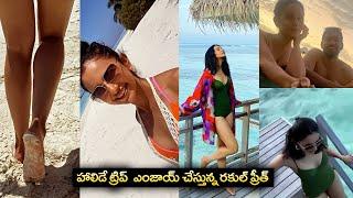 Rakul Preet Singh Fully Enjoyed Holiday Trip In Maldives | హాలిడే ట్రిప్ ఎంజాయ్ చేస్తున్న రకుల్ - IGTELUGU