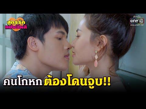 คนโกหกต้องโดนจูบ!!  | HIGHLIGHT สูตรรักแซ่บอีหลี EP.34 | 13 ม.ค. 64 | one31
