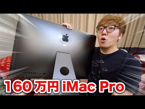 【160万のPC】フルスペックのiMac Proがキター!【ヒカキン流買い物論】
