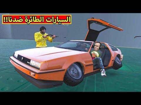 قراند 5 : السيارات الطائرة ضد البشر   GTA 5 !! 😲🔥