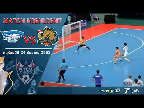 ไฮไลท์ : ฟุตซอลไทยลีก2020 พีทีที บลูเวฟ ชลบุรี vs ธรรมศาสตร์ สแตลเลี่ยน