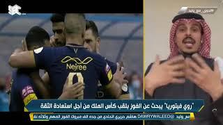 طارق النوفل : الهلال أقرب للبطولة .. هناك أزمة في النصر