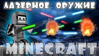 Minecraft Моды: Оружие будущего!