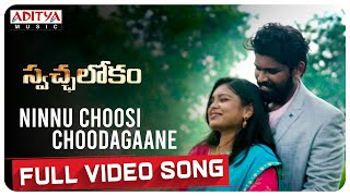 Ninnu Choosi Choodagaane Full Video Song | Swachha Lokam Songs | G.M.Satish - ADITYAMUSIC