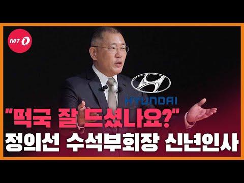 """[현장+]현대차 정의선의 신년 인사 """"떡국 잘 드셨나요?..."""