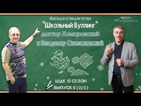 Гость: Школьный буллинг — Доктор Комаровский