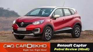 Renault Captur Petrol Review in Hindi | Hit Ya Flop?  | CarDekho.com