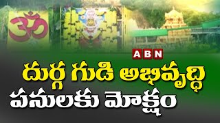Special Story on Indrakeeladri Temple Develoment Works   Vijayawada   ABN Telugu - ABNTELUGUTV