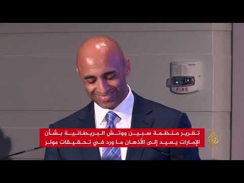 تقرير منظمة سبين ووتش البريطانية بشأن الإمارات