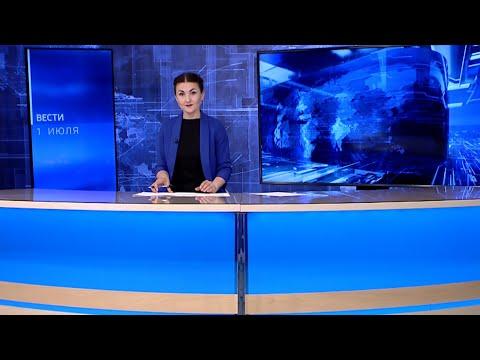 Вести-Коми 01.07.2021