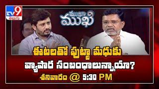 Mukha Mukhi with Putta Madhu - TV9 - TV9