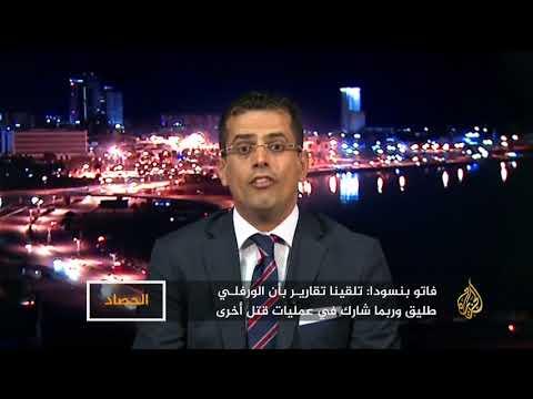 الحصاد - ليبيا.. محكمة الجنايات: اعتقلوا الورفلي فوراً