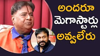 అందరూ  మెగాస్టార్లు అవ్వలేరు | Shiva Shankar Master About Megastar Chiranjeevi | TFPC - TFPC