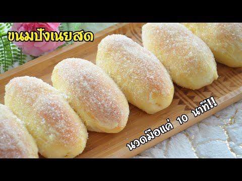 ขนมปังเนยสด-ขนมปังเนยน้ำตาล-นว