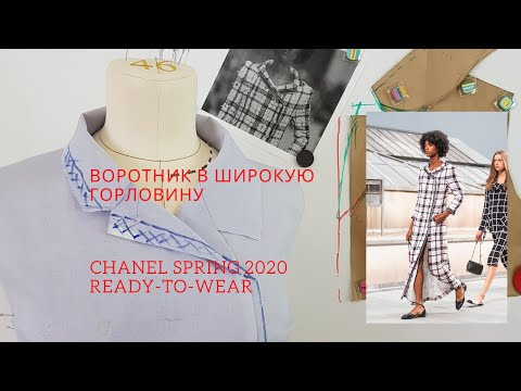 воротник пиджачного типа, отстоящий от шеи. Chanel SS 2020