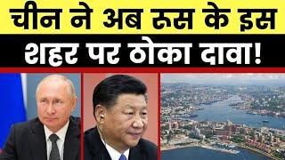 China new claim on Russian City Vladivostok, चीनी चैनल सीजीटीएन ने रूस के व्लादिवोस्तोक पर ठोका दावा - ITVNEWSINDIA