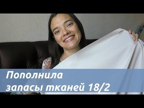 Пополнила запасы тканей#18/2💓Ткани из Казахстана и России