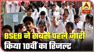 Bihar: BSEB becomes first state board to declare class 10th result - ABPNEWSTV