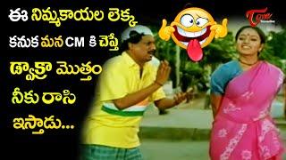 ఈ నిమ్మకాయల లెక్క మన సీఎంకి చెప్తే డ్వాక్రా గ్రూప్ లన్ని నీకే.. | Telugu Comedy Videos | NavvulaTV - NAVVULATV