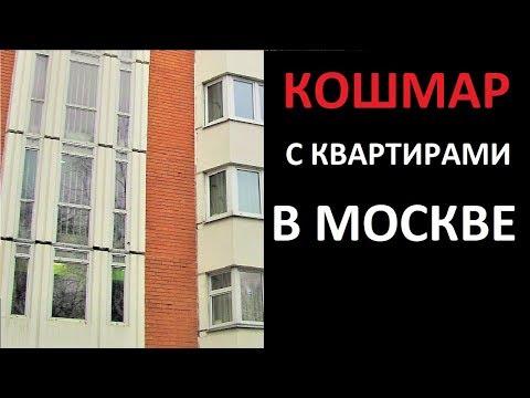 КОШМАР С КВАРТИРАМИ В МОСКВЕ photo