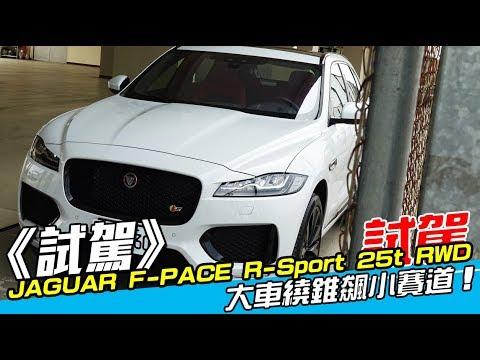 《JAGUAR F-PACE R-Sport 25t RWD試駕》大車繞錐飆小賽道!