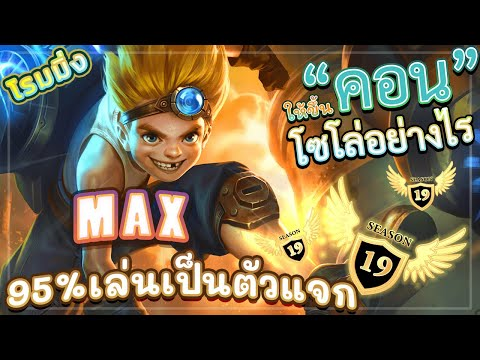 ROV-MAX!-สอนเล่นแม็กโรมมิ่งระด