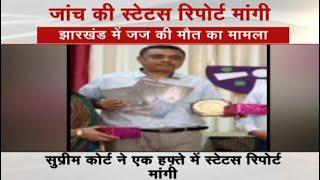 Crime Report India: Jharkhand में जज की मौत का मामला, SC ने कोर्ट की सुरक्षा का ब्योरा मांगा - NDTVINDIA